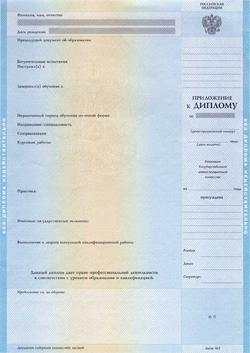 Документы Дистанционное образование ВлГУ  Образец диплома бакалавра и приложения к диплому
